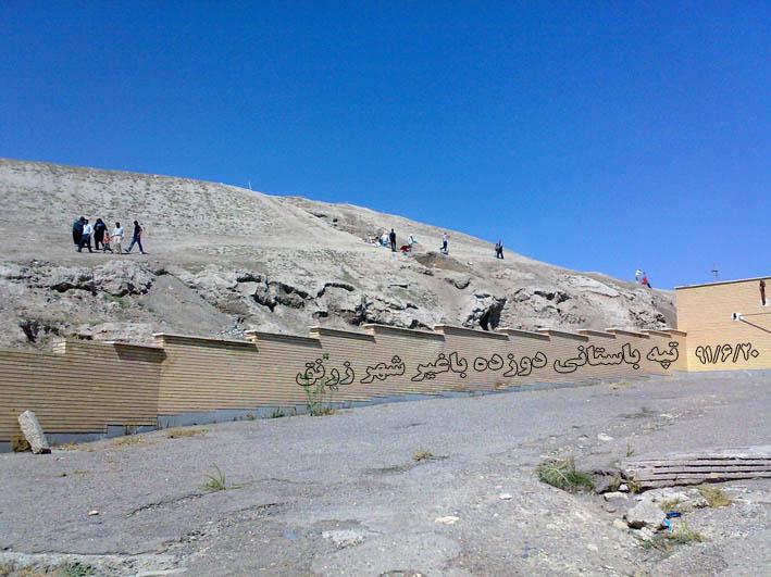 زرنق 4 تپه باستانی دوزده باغیر