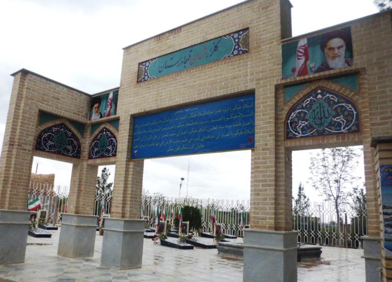 قهجاورستان