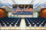 سومین سمینار مدیریت برند گردشگری در شیراز برگزار شد