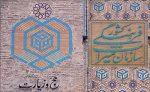 تراز تجاری صنعت گردشگری ایران منفی است