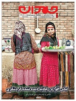 Chamedan134 دانلود ضمیمه چمدان روزنامه جام جم – ۱۳۹۲/۱1/15