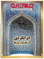 Chamedan135 دانلود ضمیمه چمدان روزنامه جام جم – ۱۳۹۲/۱1/29