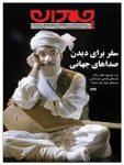 دانلود ضمیمه چمدان روزنامه جام جم – ۱۳۹۲/۱۲/۰۶