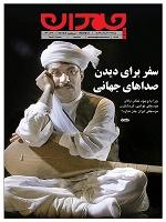 Chamedan136 دانلود ضمیمه چمدان روزنامه جام جم – ۱۳۹۲/۱2/06