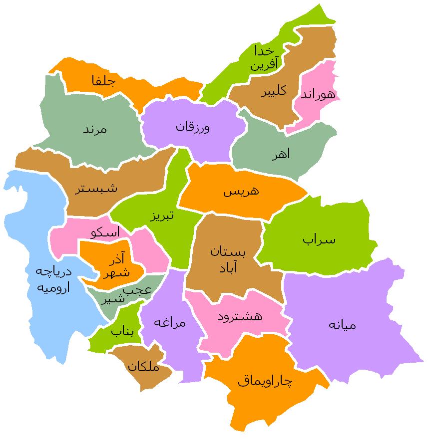 استان آذربایجان شرقی