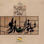 برگزاری جشن نیلوفران آزاد در منطقه آزاد انزلی