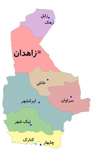 استان سیستان و بلوچستان