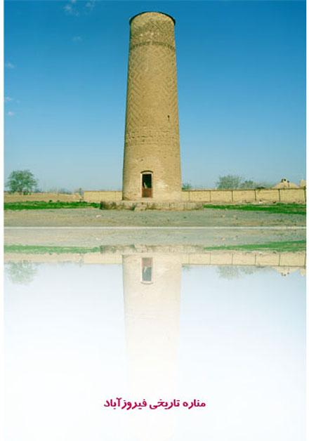 مناره فیروز آباد