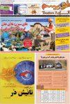 تصاویر همه صفحات روزنامه توریسم امروز ۱۳۹۲/۱۲/۲۱