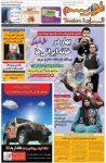 تصاویر همه صفحات روزنامه توریسم امروز ۱۳۹۲/۱۲/۲۸