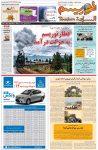 مشاهده تصاویر صفحات نخستین نسخه روزنامه توریسم