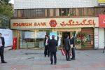 بانک ها غایب اصلی صنعت گردشگری ایران