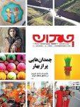 دانلود ضمیمه چمدان روزنامه جام جم – ۱۳۹۲/۱۲/۲۷