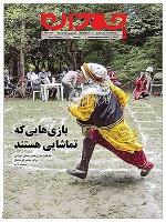 Chamedan137 دانلود ضمیمه چمدان روزنامه جام جم – ۱۳۹۲/۱۲/13