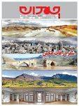 دانلود ضمیمه چمدان روزنامه جام جم – ۱۳۹۲/۱۲/20