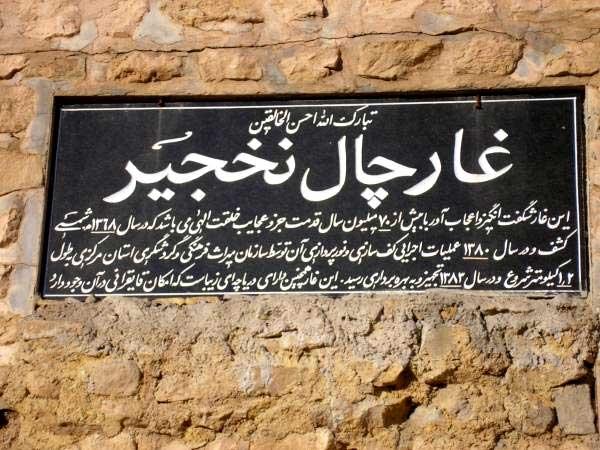 chalnakhjir-2606-mm  غار چالنخجیر