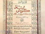 تقويمهاي تاريخي ايران زمين در باغ ملي تهران نمایش داده می شوند