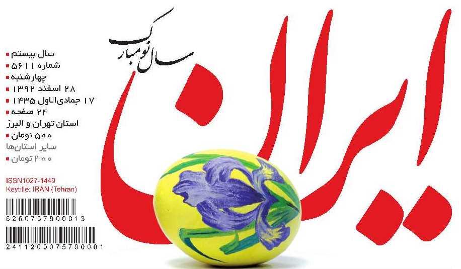 """معرفی """"سیری در ایران"""" در روزنامه ایران"""