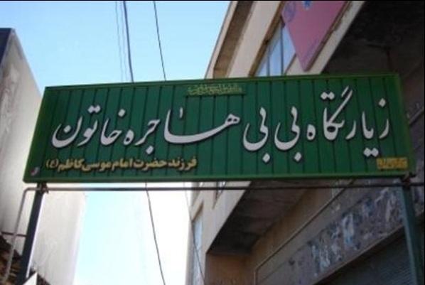 437580 مسجد و زیارتگاه هاجره خاتون