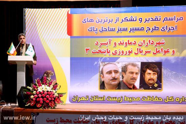 930129_paytakht-9 طی مراسمی از عوامل سریال پایتخت ۳ تقدیر شد
