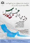 همایش علمی پژوهشی خلیج فارس