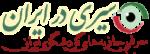 کمپین جهانی ؛ « ایران را باید دید »