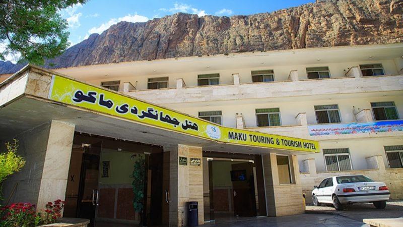 2623 هتل جهانگردی ماکو