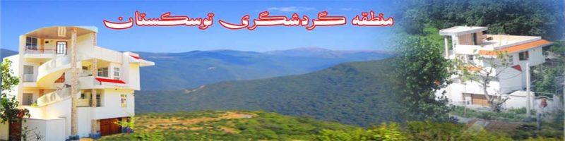 منطقه گردشگری توسک