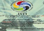 سمپوزیوم بین المللی گردشگری ورزشی در اصفهان برگزار شد