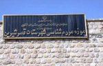موزه مردم شناسی قصرشیرین در روز جهانی موزه قفل شد