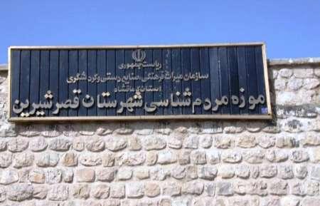 81168709-5703842 موزه مردم شناسی قصرشیرین در روز جهانی موزه قفل شد