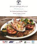 آموزش بین المللی طبخ غذاهای دریایی و شرقی