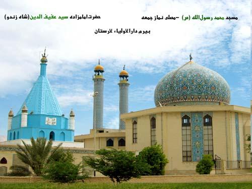نواحی هفت گانه مشهد کجاست شهر بیرم معرفی جاذبه های گردشگری ایران
