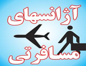 64_ajans1_Fixd تکالیف دارنده مجوز دفتر خدمات مسافرتی