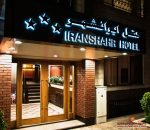 هتل ایرانشهر تهران