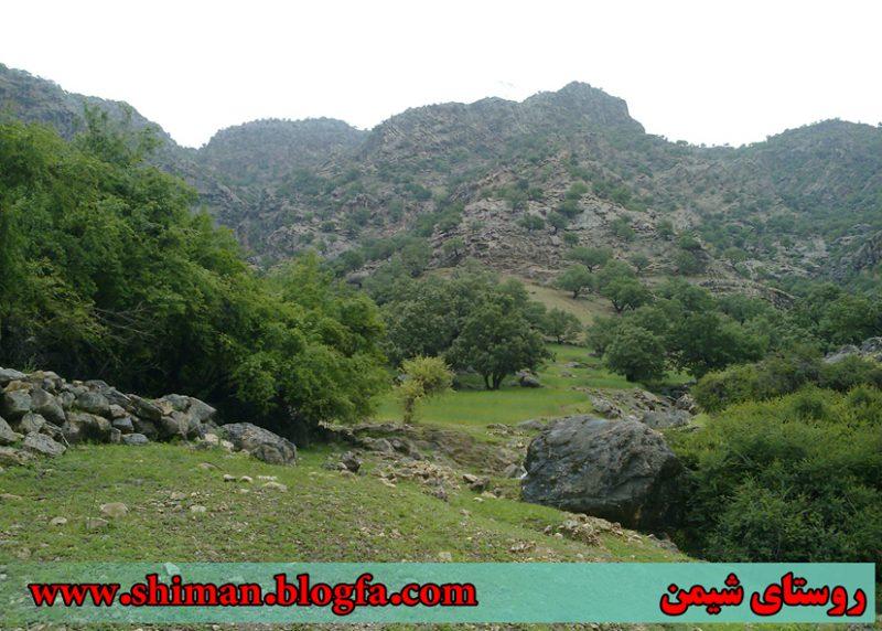 شیمن 1 روستای شیمن
