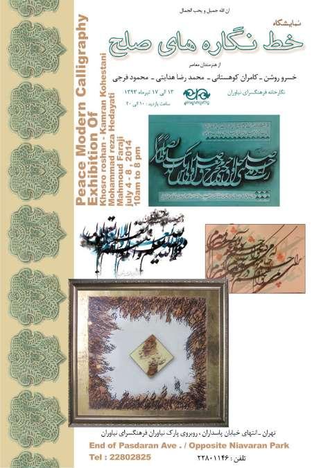 81227552-5806201 فرهنگسرای نیاوران میزبان نمایشگاه خط نقاشی کاتبان صلح می شود