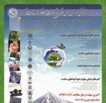 نمایشگاه تخصصی گردشگری سلامت کشورهای عضو اکو در آمل برگزار می شود