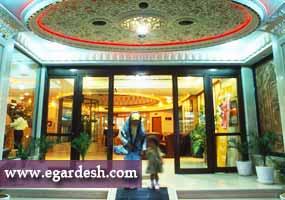 هتل سپاهان اصفهان هتل سپاهان اصفهان