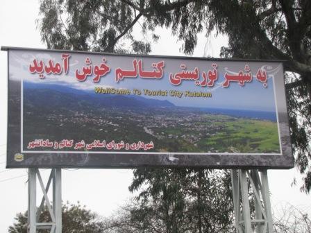 IMG کتالم و سادات شهر