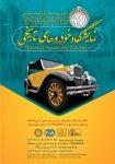 فراخوان شرکت در نمایشگاه خودروهای تاریخی کانون جهانگردی و اتومبیلرانی