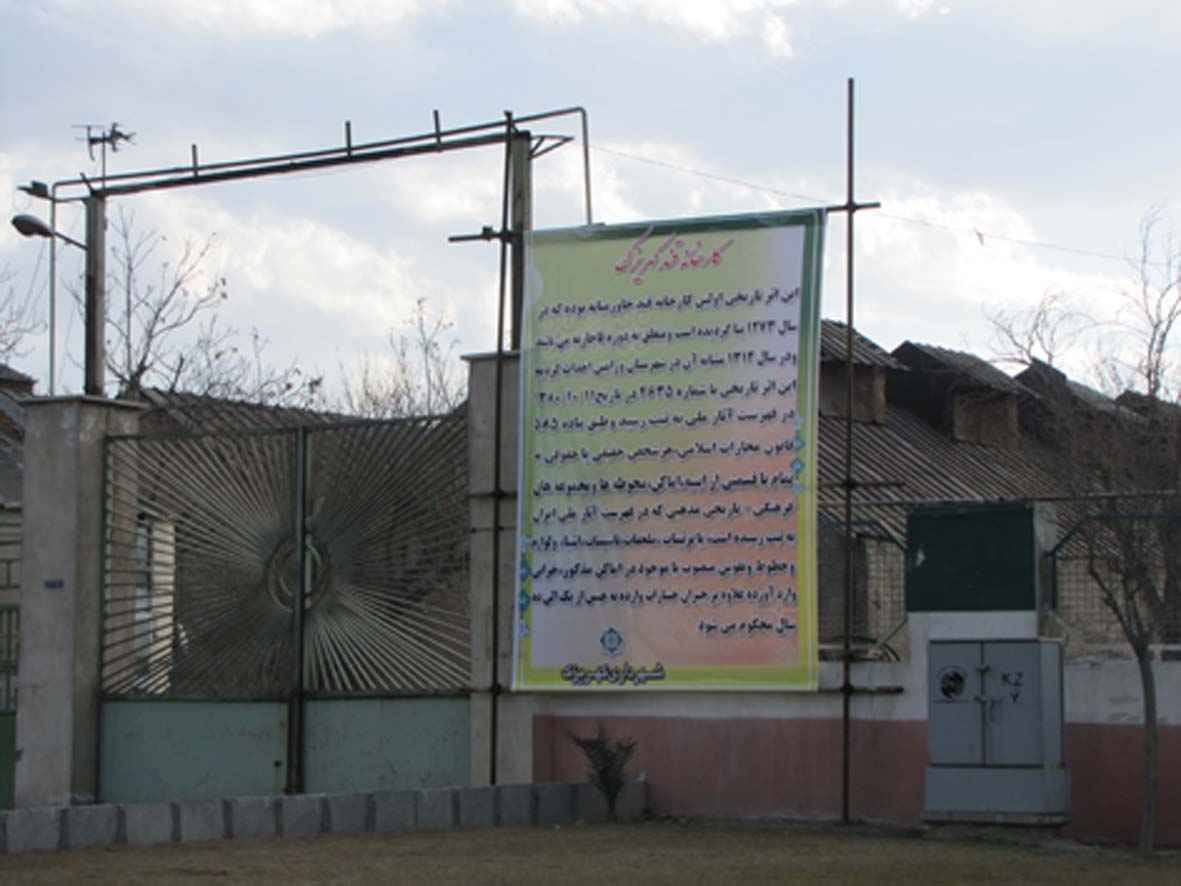 karkhane-ghand شهر کهریزک