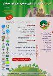 اولین کنفرانس ملی جغرافیا ، گردشگری ، منابع طبیعی و توسعه پایدار