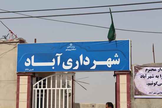 شهر آباد