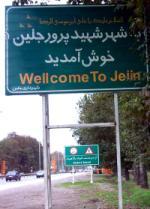 جلین 1 شهر جلین