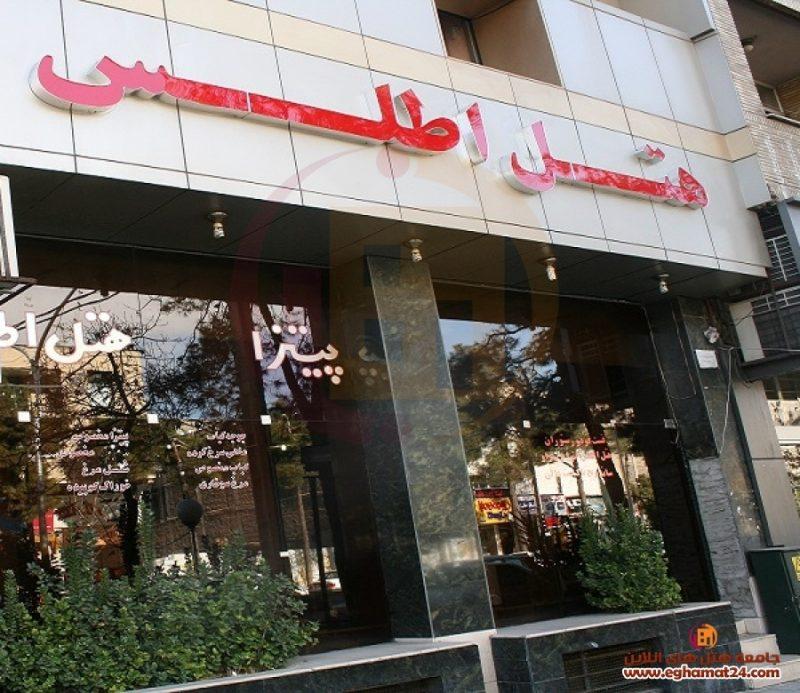 123IMG_4072 هتل اطلس شیراز
