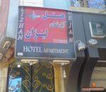 هتل آپارتمان لیژان کرمانشاه