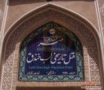 هتل تاریخی لب خندق یزد