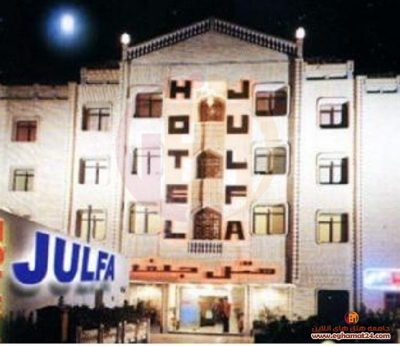 423jolfa_hotel هتل جلفا اصفهان