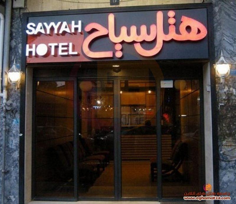 4295 هتل سیاح کاشان